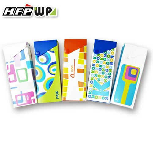 HFPWP 鉛筆盒(普普風系列) 環保材質 台灣製 POP558  / 個