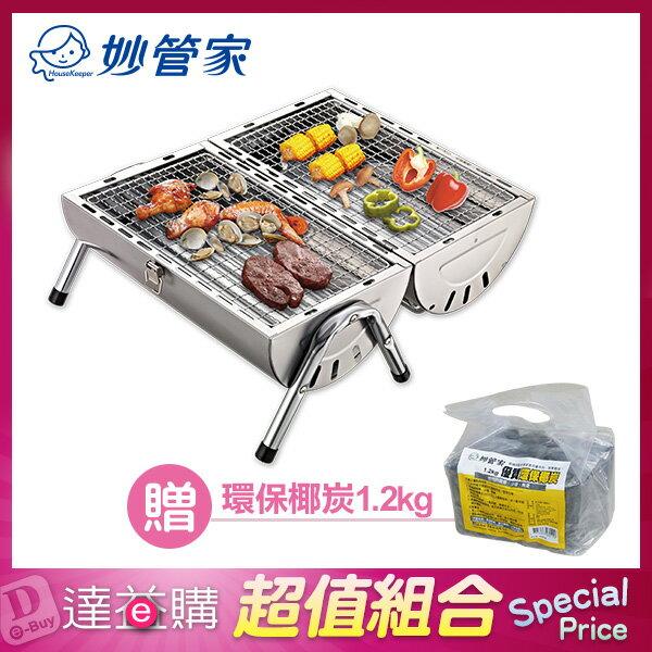 【買就送】妙管家 不鏽鋼兄弟烤肉爐HKR-1600 【加贈環保椰炭X1】