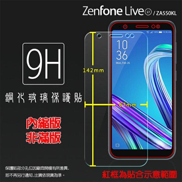超高規格強化技術ASUS華碩ZenFoneLive(L1)ZA550KLX00RD鋼化玻璃保護貼高透9H鋼貼鋼化貼玻璃膜保護膜手機膜耐刮