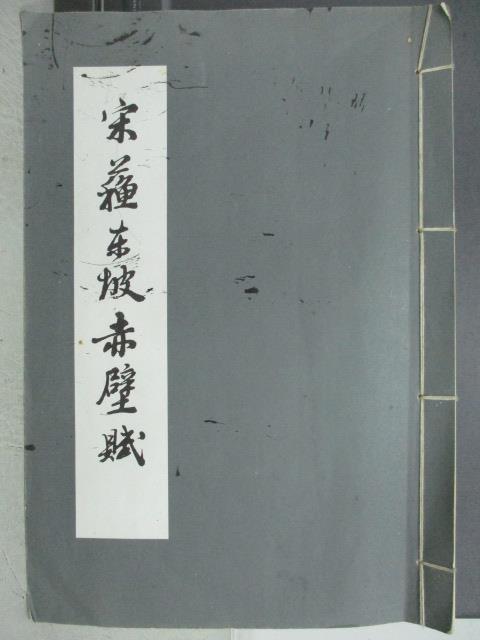 【書寶二手書T6/藝術_QOA】宋蘇東坡赤壁賦