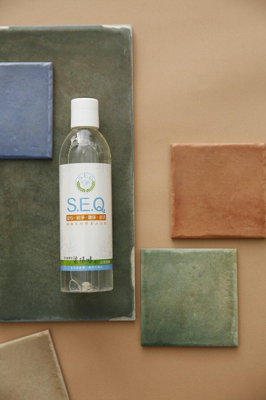 S.E.Q. 梁楊鴻把關-極緻天然保養沐浴精三件組(250ml/瓶,共3瓶) 1