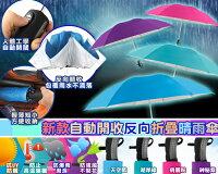 下雨天推薦雨靴/雨傘/雨衣推薦新款自動開收反向折疊晴雨傘
