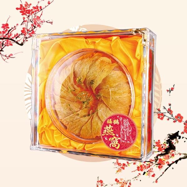 福鶴燕窩-特級黃金燕盞-二兩(75g)