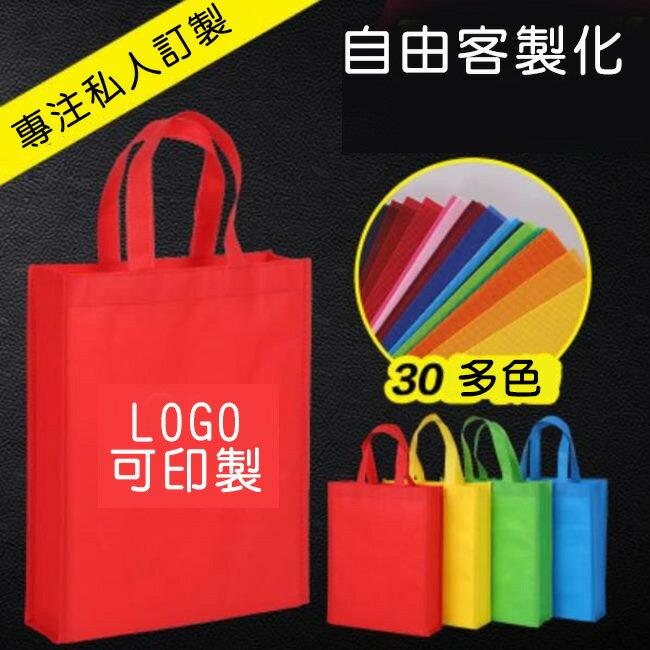 不織布袋 訂製 無紡布袋(大號) LOGO有底有側袋 環保袋 手提袋 購物袋 禮贈品 背袋 不織布【塔克】