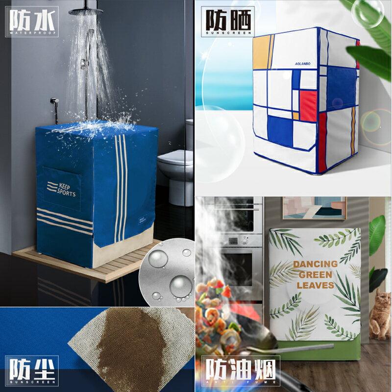 洗衣機防塵套 洗衣機套罩防水防曬波輪式上開翻蓋防塵布通用『J10594』