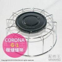 煤油暖爐推薦到【配件王】現貨 日本 CORONA G-1 煤油暖爐爐架 適用 KT-1616 煤油暖爐 爐架 煤油爐 炊煮 煮水就在配件王推薦煤油暖爐