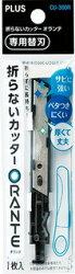 普樂士 PLUS ORANTE美工刀 替換刀片 CU-300R (35-245)