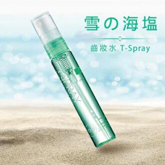 T-Spray 齒妝水 雪之海塩 口腔芳香劑 口腔噴霧劑 10ml