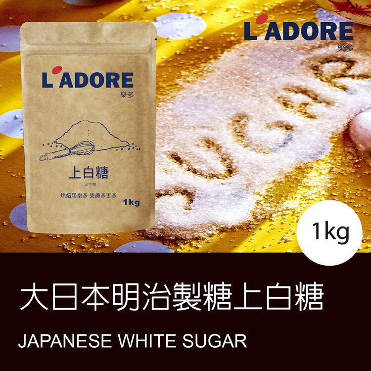 【樂多烘焙】日本製 上白糖/1Kg