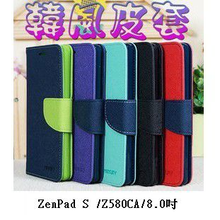 【韓風雙色系列】ASUS ZenPad S /Z580CA/8.0吋 翻頁式側掀插卡皮套/保護套/支架斜立/TPU軟套