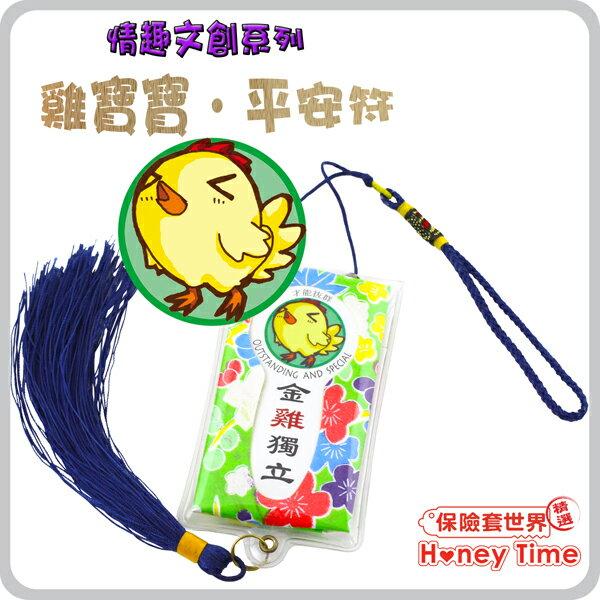 【保險套世界精選】HoneyTime.平安符(生肖-雞) - 限時優惠好康折扣
