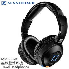 【福利品出清】德國 SENNHEISER 聲海 MM550X 耳機 耳罩式 無線藍芽 接聽來電 公司貨 MM-550-X 550X