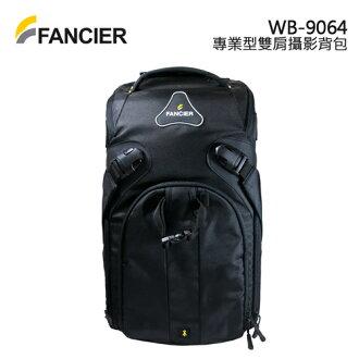 FANCIER WB-9064 專業型雙肩攝影背包