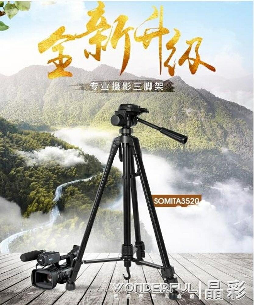 攝影架 三腳架單反數碼DVfor佳能尼康微單三維云台便攜照相機攝像攝影機手機   全館八五折