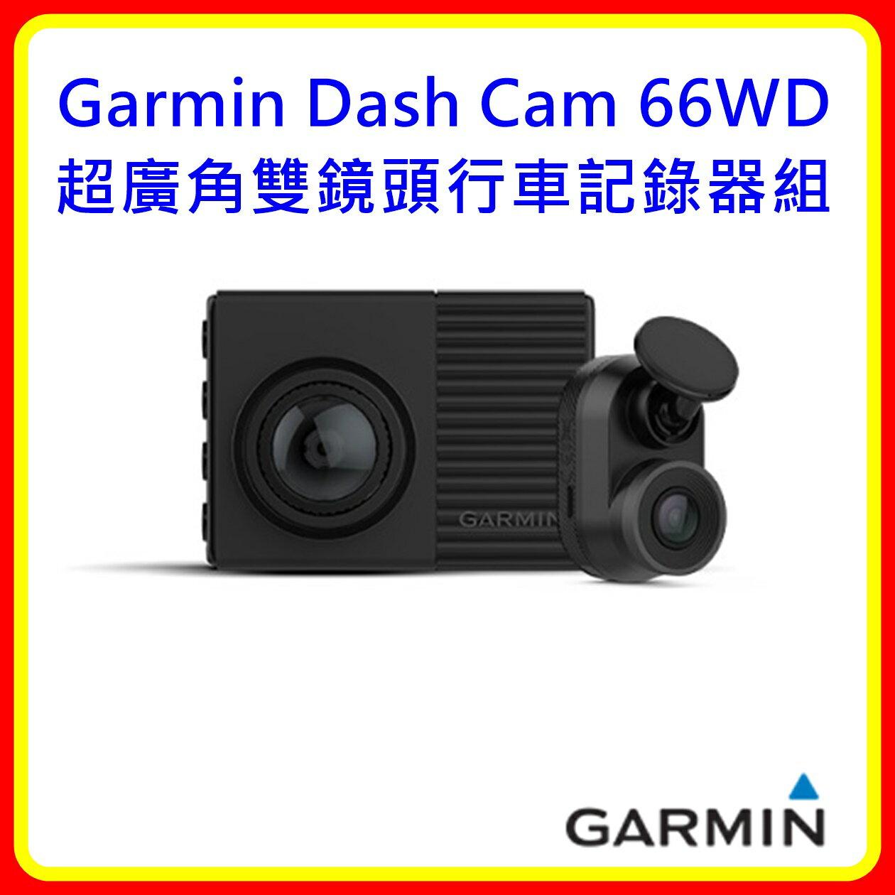 【現貨 含稅】Garmin Dash Cam 66WD 超廣角雙鏡頭行車記錄器組 內附2張16G