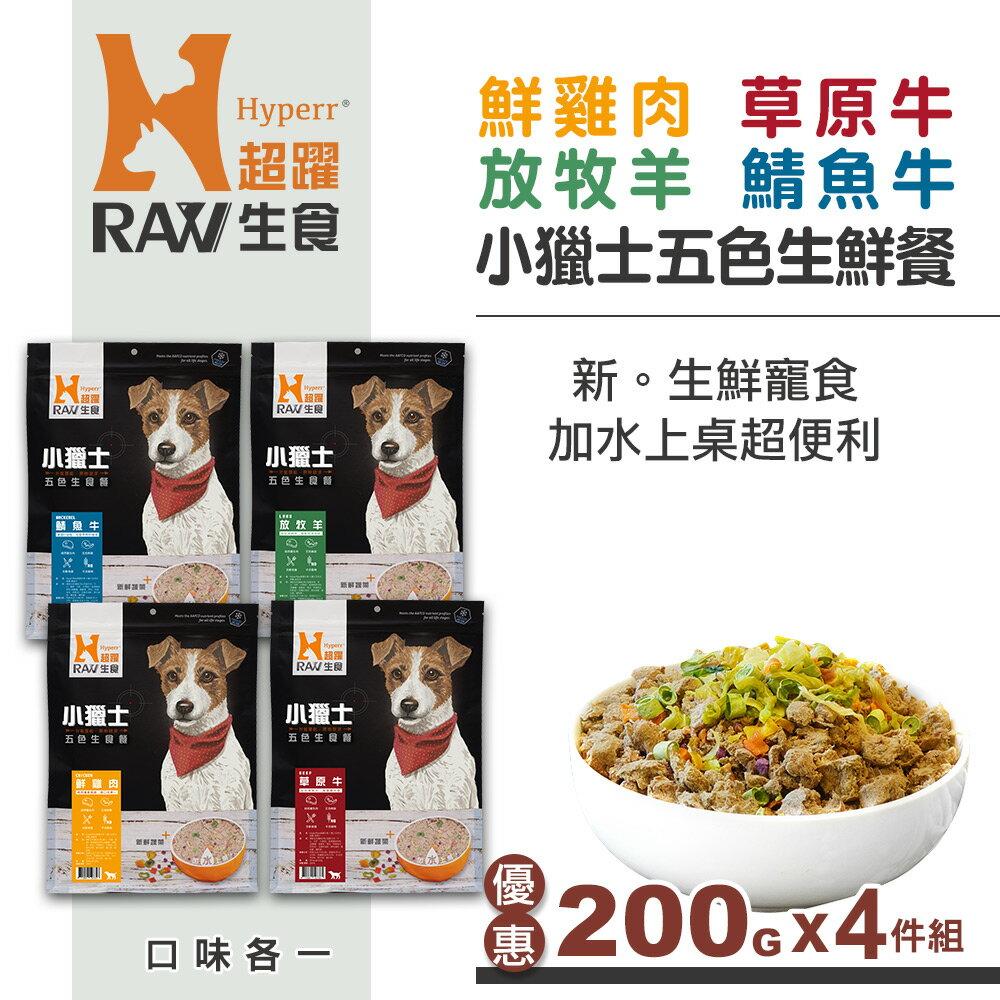 72折優惠【SofyDOG】HyperrRAW超躍 小獵士五色生鮮餐 綜合口味 200克4件組 0
