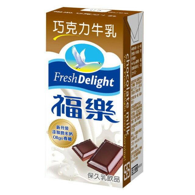 【福樂】巧克力保久乳 *24包/箱
