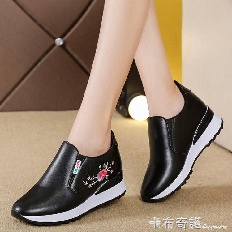 新款韓版百搭厚底休閒鞋子一腳蹬顯瘦女鞋內增高小白鞋 卡布奇諾 8號時光