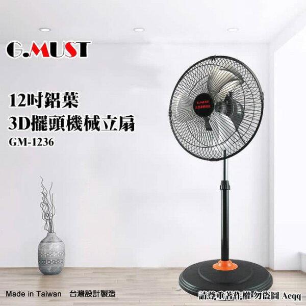 【G.MUST台灣製造】12吋3D擺頭鋁葉立扇GM-1236