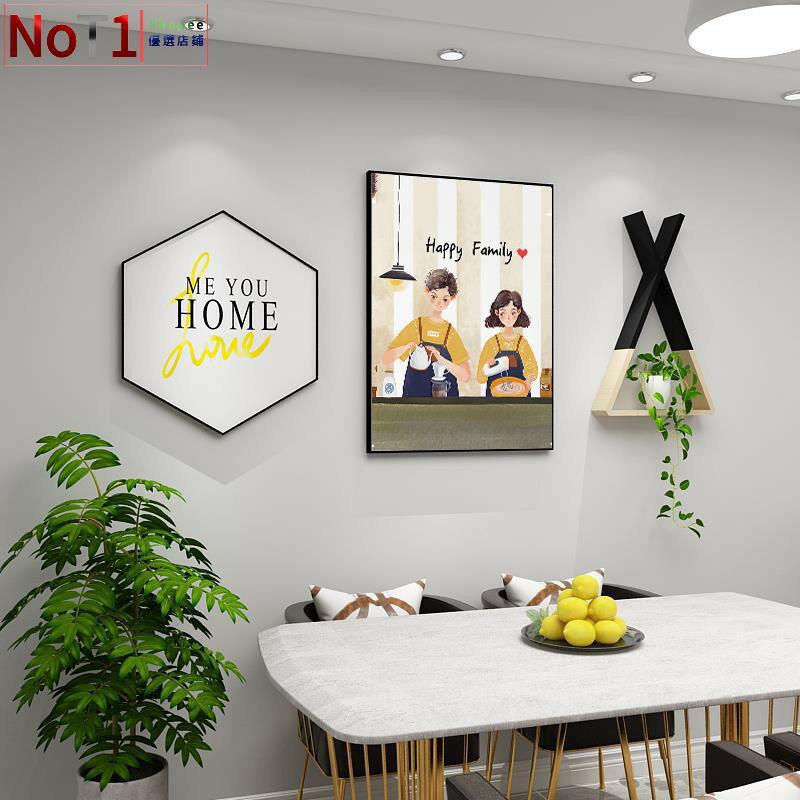 居家裝飾-現代簡約餐廳裝飾畫北歐創意組合畫過道墻面臥室床頭壁畫客廳掛畫 愛尚優品 全館85折