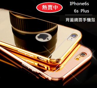 【少東商會】iPhone 6S Plus iphone5s note5 note4 E7 自拍鏡面手機殼 金屬邊框