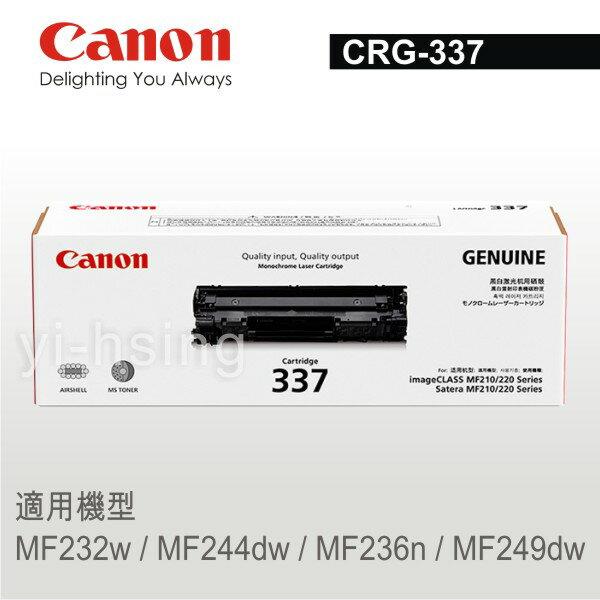 Canon 原廠黑色碳粉匣337 CRG-337 (2.4K) 適用 MF232w/MF244dw/MF236n/MF249dw