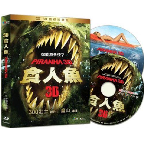 降價促銷★3D食人魚(2D+3D雙碟珍藏版)DVD