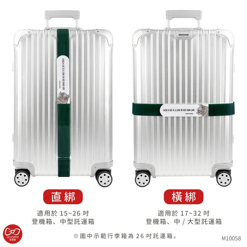 自信貓咪 可收納行李帶 5 x 215公分 / 行李帶 / 行李綁帶 / 行李束帶【創意生活】