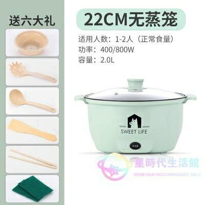 電煮鍋 小電鍋宿舍學生多功能一體火鍋炒菜家用小型電熱煮面鍋