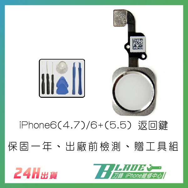 iPhone6(4.7) 6 (5.5) 返回鍵 HOME鍵 指紋辨識 維修手機 零件 贈拆機工具【刀鋒】