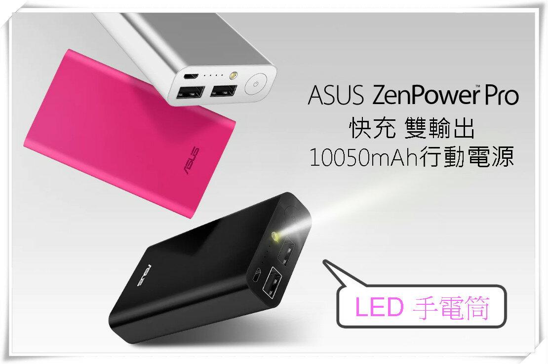❤含發票❤團購價❤雙輸出行動電源❤ASUS ZenPower Pro(10050mAh)❤充電器/USB/外出/行動電源❤