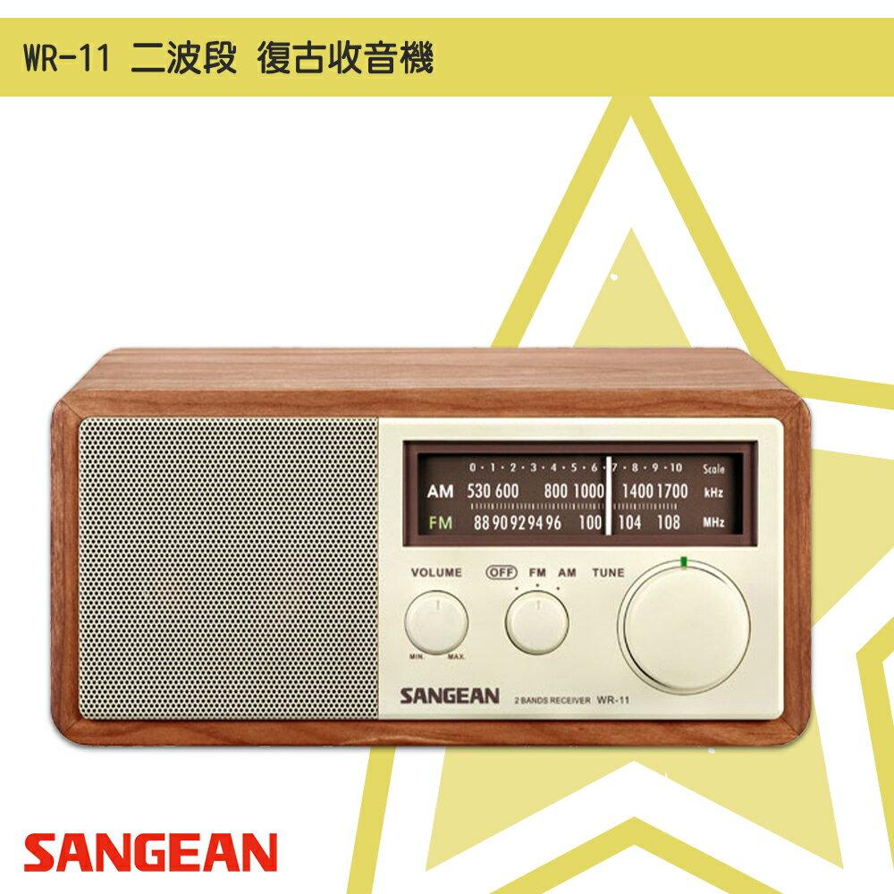 【聲音世界】山進 WR-11 二波段 復古收音機 FM電台 收音機 廣播電台 內藏天線 動態重低音 復古時尚 質感