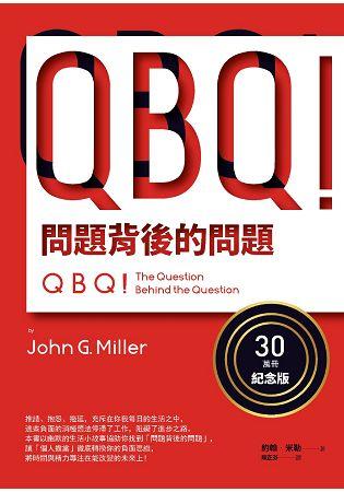 QBQ! 問題背後的問題