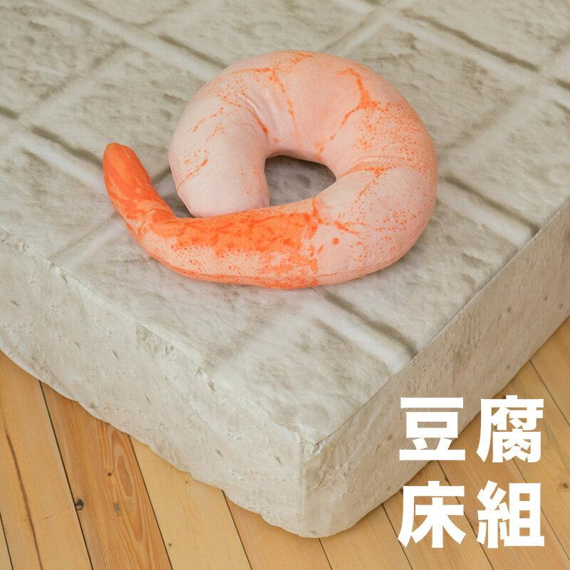 豆腐造型  單人/雙人熱賣組  舒適磨毛布 台灣製造 0
