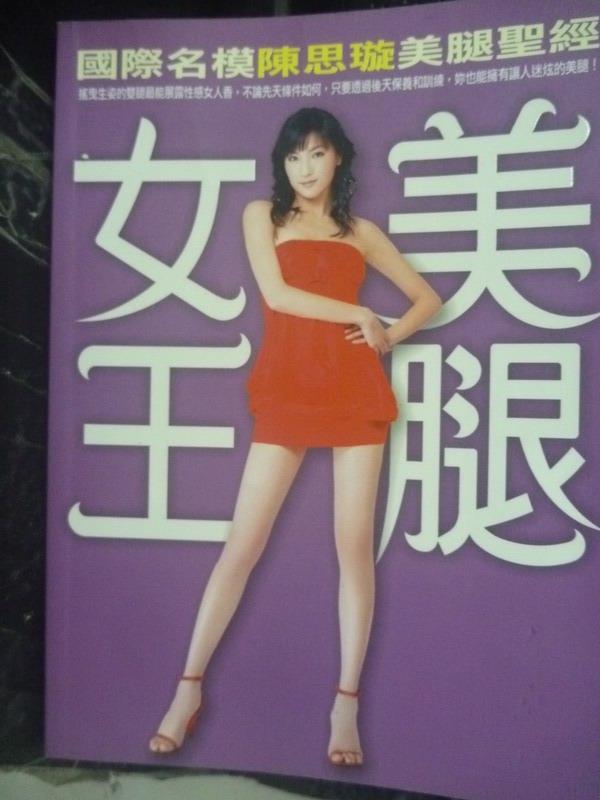 【書寶二手書T6/美容_JHS】美腿女王_陳思璇