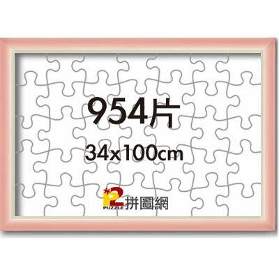 P2拼圖網:粉紅-954片漸層木框
