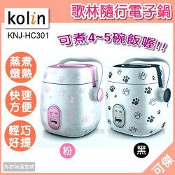 可傑  歌林 KOLIN  KNJ-HC301  隨行電子鍋  電鍋  1.2L 可煮約4-5碗飯  輕巧好提  媽媽.小家庭的最愛!