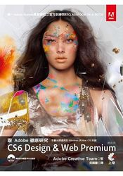 跟Adobe徹底研究CS6 Design & Web Premium(暢銷版)