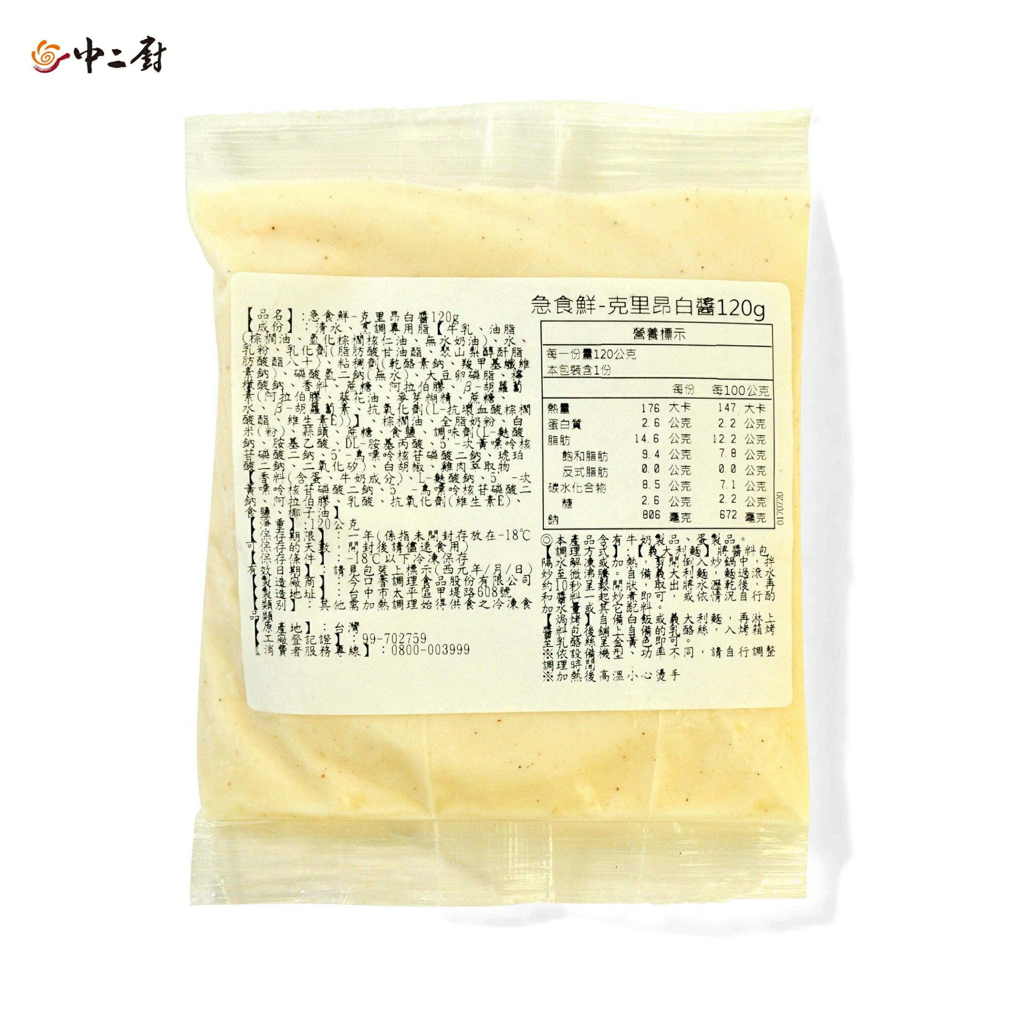 【中二廚】克里昂白醬(120g/包)