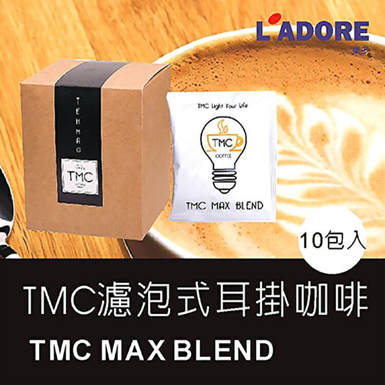 ~樂多烘焙~TMC MAX BLEND 濾泡式耳掛咖啡  10g~10包  盒