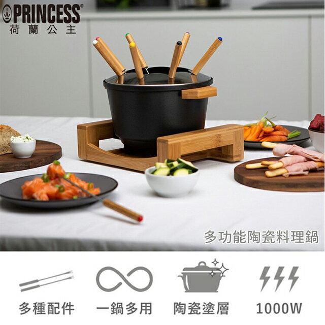 ★加贈專用油炸籃★《PRINCESS荷蘭公主》多功能陶瓷料理鍋(黑) 173026 2