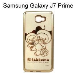 拉拉熊電鍍軟殼[美味]金SamsungGalaxyJ7PrimeG610Y(5.5吋)懶懶熊【San-X正版授權】