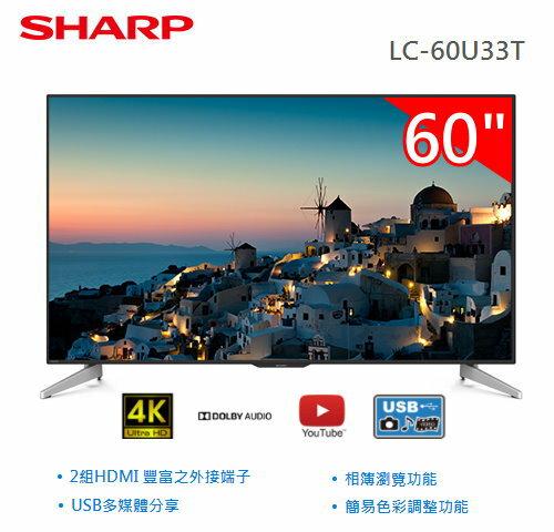 【佳麗寶】-(SHARP夏普)4K液晶電視-60型【LC-60U33T】含運送無安裝
