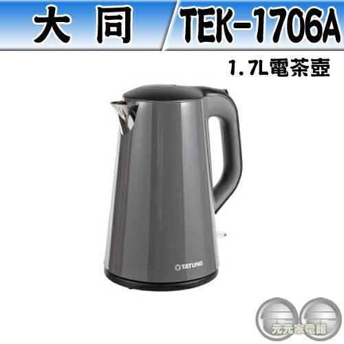 TATUNG大同1.7L電茶壺TEK-1706A