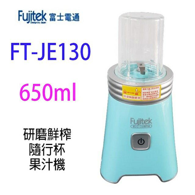 富士電通 FT-JE130 研磨鮮榨隨行杯果汁機(顏色隨機出貨)