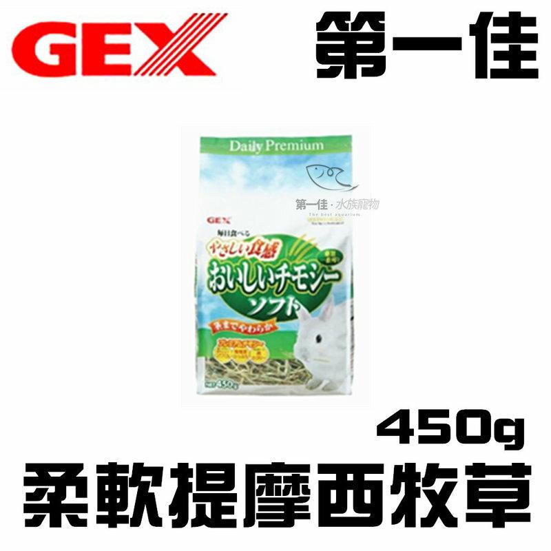 [第一佳水族寵物] 日本GEX五味 華盛頓州一番割柔軟提摩西牧草 450克 適合成兔及幼兔 GE2856