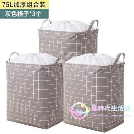 收納袋 巨無霸大號巨能裝被子衣服搬家打包整理袋家用衣物棉被