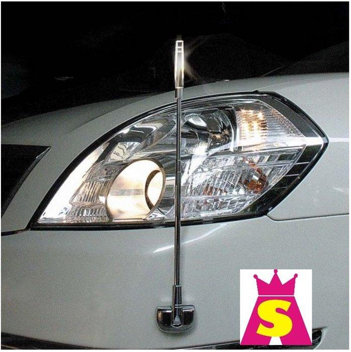 【禾宜精品】旗桿 NAPOLEX Fizz-1024 車用 夜光 伸縮 旗桿 洗車時可拆下