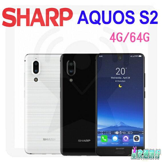 【星欣】夏普 SHARP AQUOS S2 標配版 4G/64G 5.5吋 指紋辨識 4G+3G雙卡 異形全螢幕手機 直購價