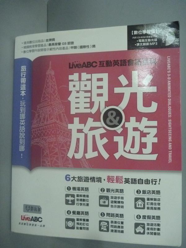 ~書寶 書T9/語言學習_WGV~LiveABC互動英語會話百科~觀光與旅遊_王琳詔_附光